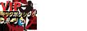 鶴岡VIPキックボクシングスポーツ24【公式】