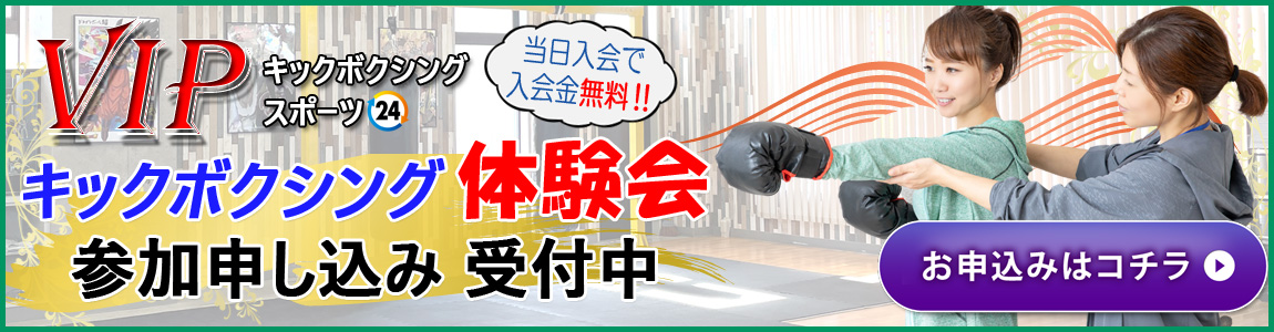 VIPキックボクシングスポーツ24 山形 体験会