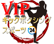 VIPキックボクシングスポーツ24【公式サイト】