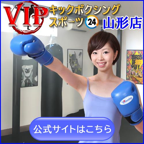 VIPキックボクシングスポーツ24 山形
