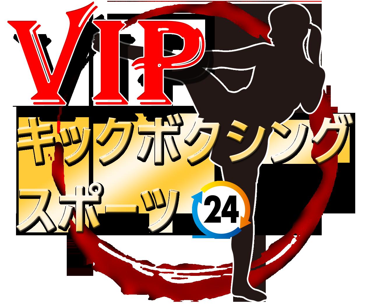 山形VIPキックボクシングスポーツ24【公式】