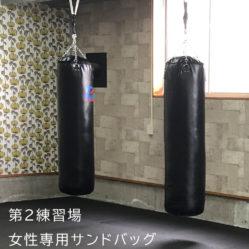 第2練習場には女性専用のサンドバッグを設置しました! 第1練習場と合わせてご利用頂けます。
